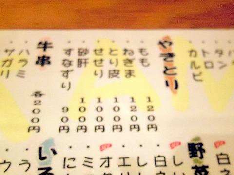 東京都板橋区成増2丁目にあるもつ料理、居酒屋の「串酒場タマリバ TAMARIBA」メニューの一部