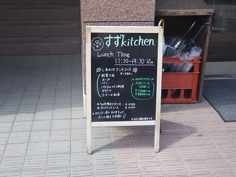 埼玉県春日部市中央1丁目にあるイタリアンのお店「すずkitchen」外観