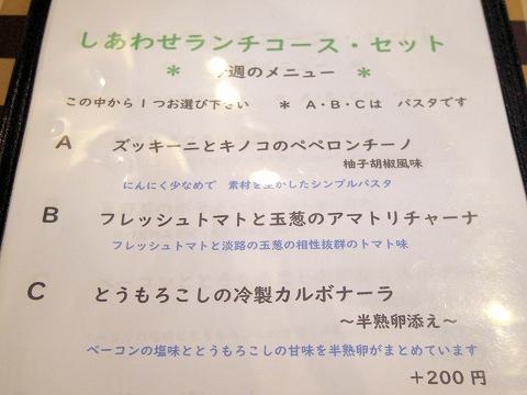 埼玉県春日部市中央1丁目にあるイタリアンのお店「すずkitchen」しあわせランチコース