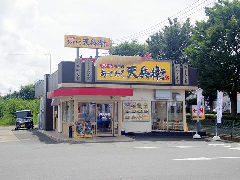埼玉県富士見市大字針ケ谷にある天ぷら店「あげたて天兵衛 254号線富士見店」外観