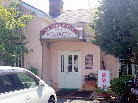 茨城県猿島郡境町宮本町にある洋食店「レストラン クラコフ RESTAURANT KRAKOW」外観