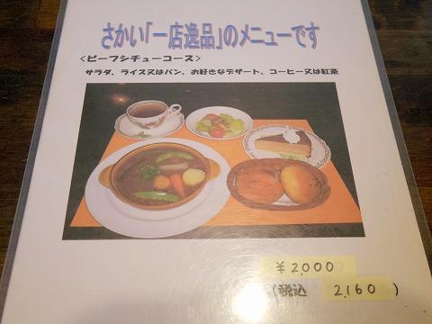 茨城県猿島郡境町宮本町にある洋食店「レストラン クラコフ RESTAURANT KRAKOW」メニューの一部