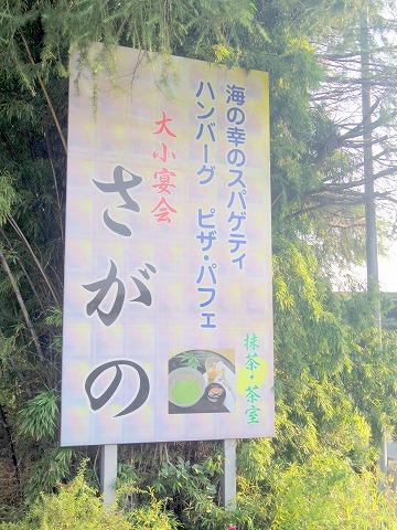 茨城県古河市小堤にある喫茶店「さがの」外観