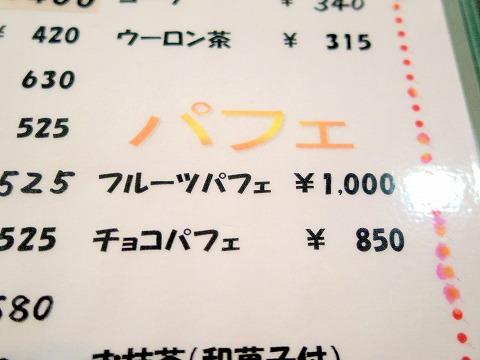 茨城県古河市小堤にある喫茶店「さがの」メニューの一部