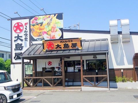 埼玉県狭山市入間川1丁目にある和食、海鮮料理のお店「がってん食堂 大島屋 狭山店」外観