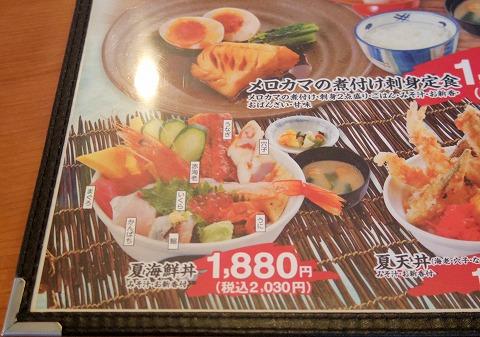 埼玉県狭山市入間川1丁目にある和食、海鮮料理のお店「がってん食堂 大島屋 狭山店」メニューの一部