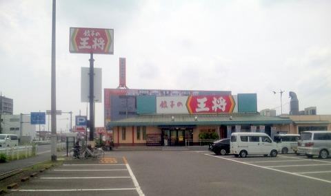 埼玉県草加市花栗3丁目にある中華料理店「餃子の王将 草加店」外観
