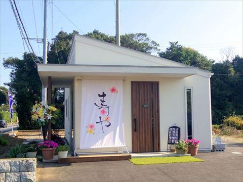 茨城県鉾田市玉田にあるカフェ「絶品ほしいも&café 寿や」外観