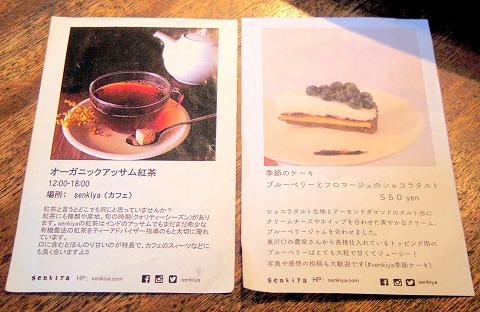 埼玉県川口市石神にありカフェ「senkiya センキヤ」メニューの一部