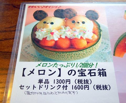 茨城県取手市清水にあるカフェ「カフェ サルデーレ」メニュー
