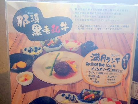 茨城県水戸市見和1丁目にある和食の「梵珠庵」店内メニューの一部