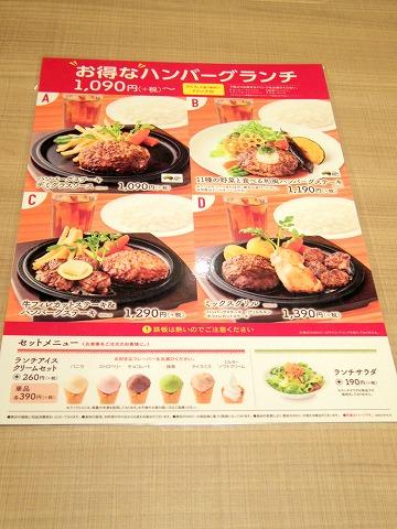 神奈川県川崎市川崎区駅前本町にあるファミリーレストラン「不二家 川崎モアーズ店」メニューの一部