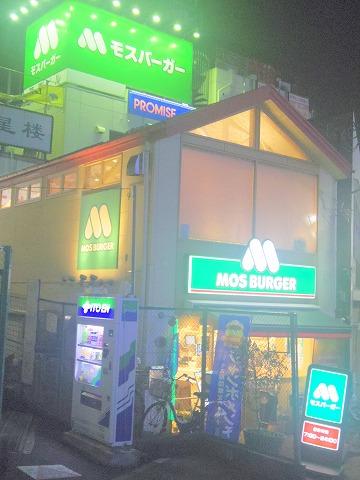 東京都板橋区成増2丁目にあるハンバーガーのお店「モスバーガー 成増店」外観