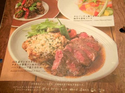 kawara CAFE&DINING 瓦カフェ&ダイニング 川崎モアーズ店 メニュー