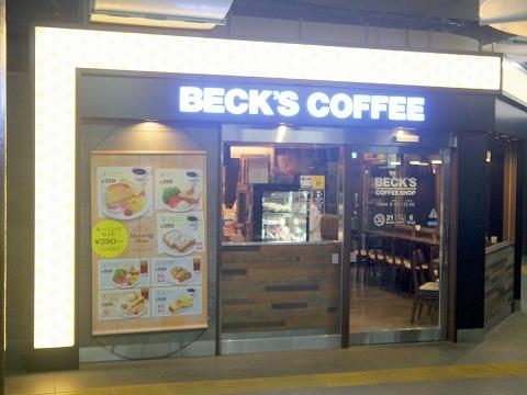 東京都台東区上野7丁目にあるカフェ「BECK'S COFFEE SHOP ベックスコーヒーショップ 上野常磐ホーム店」外観