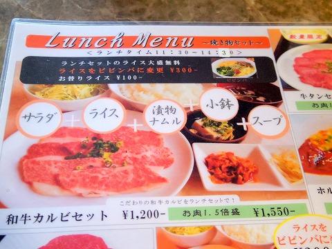 埼玉県草加市金明町にある焼肉店「焼肉ヒロ 新田店」メニューの一部