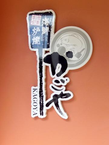 茨城県猿島郡境町長井戸にある居酒屋「個室ダイニング かごや」外観