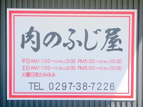茨城県つくばみらい市小島新田にあるステーキ、ハンバーグのお店「肉のふじ屋」外観