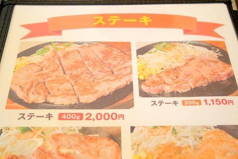 茨城県つくばみらい市小島新田にあるステーキ、ハンバーグのお店「肉のふじ屋」メニューの一部