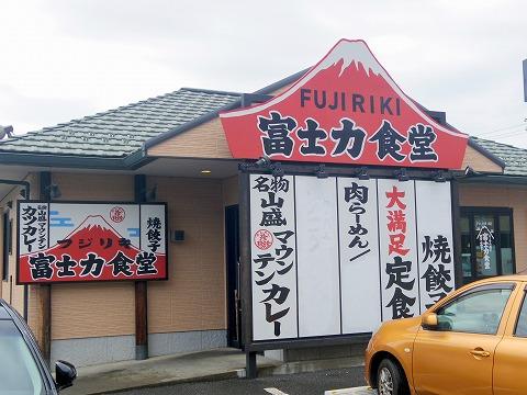 埼玉県さいたま市大宮区三橋4丁目にある「三珍 富士力食堂 さいたま三橋」外観