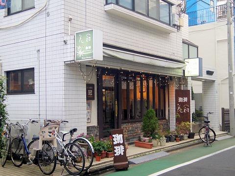 東京都練馬区関町北2丁目にある喫茶店・コーヒー専門店の「花冠」外観