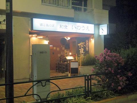 東京都中野区江原町3丁目にある居酒屋、海鮮料理、魚介料理の「和食 いのうえ」外観