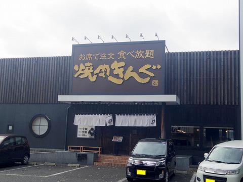 埼玉県ふじみ野市鶴ケ岡3丁目にある焼肉食べ放題のお店「焼肉きんぐ ふじみ野店」外観