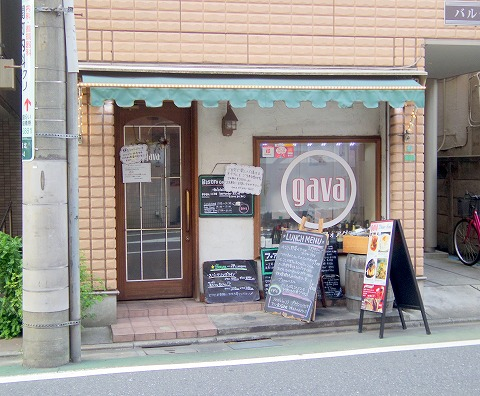 東京都練馬区関町北4丁目にあるフレンチのお店「Bistro CAFE GAVA ビストロカフェガヴァ」外観