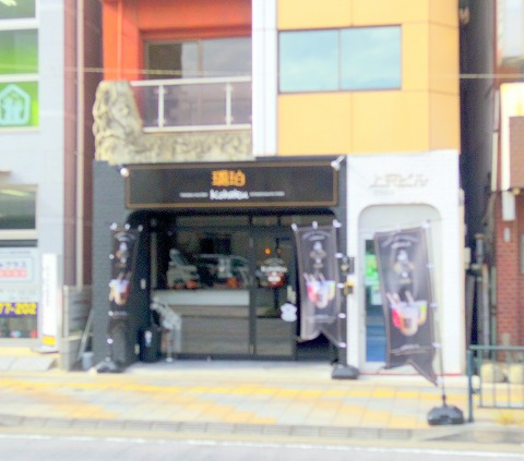 埼玉県越谷市北越谷4丁目にあるタピオカ専門店の「タピオカファクトリー琥珀 TAPIOKA FACTORY kohaku」外観
