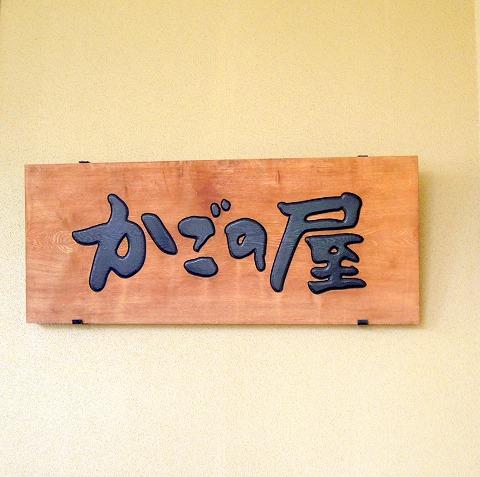 埼玉県川口市南鳩ヶ谷4丁目にある和食のお店「かごの屋 鳩ヶ谷店」外観