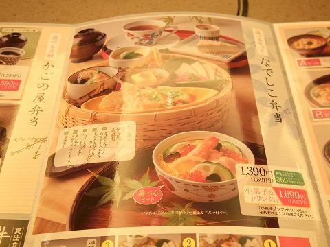 埼玉県川口市南鳩ヶ谷4丁目にある和食のお店「かごの屋 鳩ヶ谷店」メニューの一部
