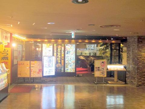 神奈川県川崎市川崎区駅前本町にある「日本大漁物語きじま 川崎店」外観