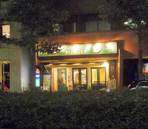 東京都中央区銀座8丁目にあるハンバーガーのお店「フレッシュネスバーガー FRESHNESS BURGER 銀座8丁目店」外観