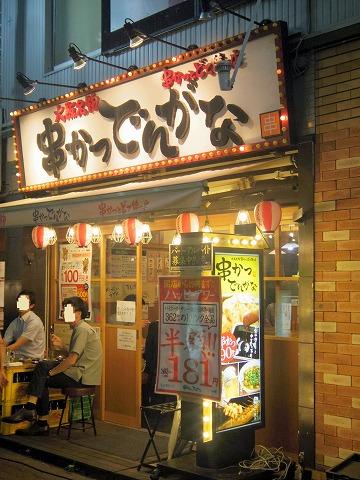 東京都板橋区成増2丁目にある串揚げ、居酒屋のお店「串かつでんがな 成増店」外観