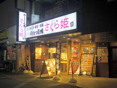 茨城県土浦市大和町にある居酒屋、焼鳥の「やきとり道場 さくら姫 土浦駅前店」外観
