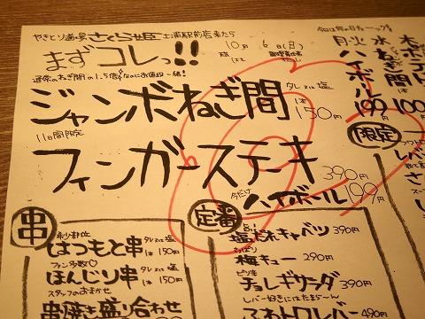 茨城県土浦市大和町にある居酒屋、焼鳥の「やきとり道場 さくら姫 土浦駅前店」メニューの一部