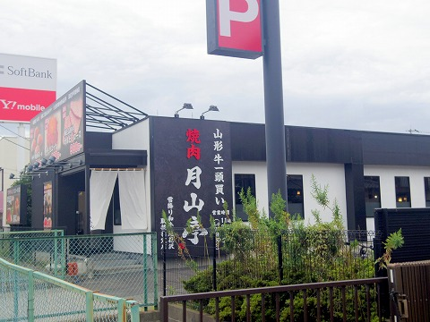 埼玉県春日部市谷原3丁目にある焼肉店「焼肉 月山亭」外観
