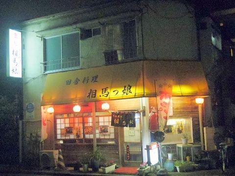 東京都練馬区豊玉北4丁目にある居酒屋「田舎料理 相馬娘」外観