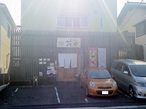 埼玉県春日部市梅田3丁目にある割烹料理店「くずし割烹 花々」外観