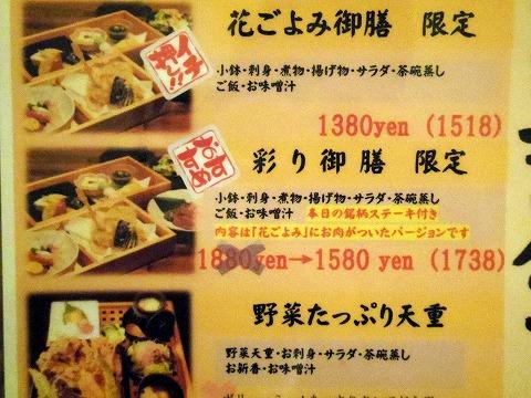 埼玉県春日部市梅田3丁目にある割烹料理店「くずし割烹 花々」メニューの一部