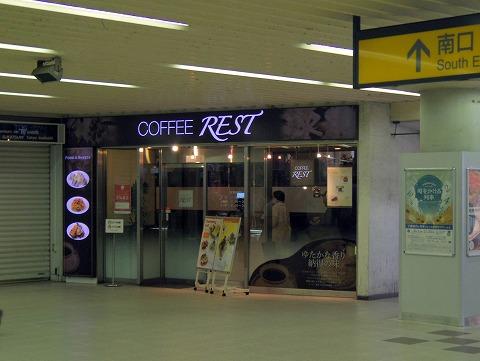 千葉県市川市市川1丁目にある喫茶店「COFFEE REST レスト」外観