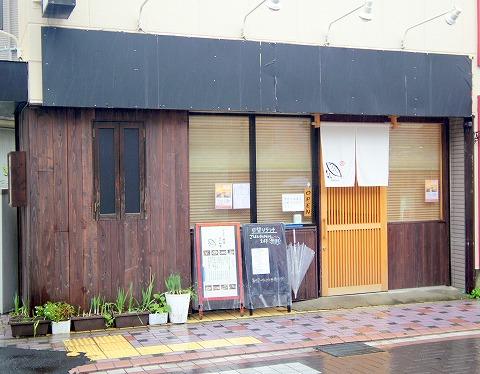 神奈川県川崎市中原区今井南町にある海鮮料理のお店「とれたて」外観