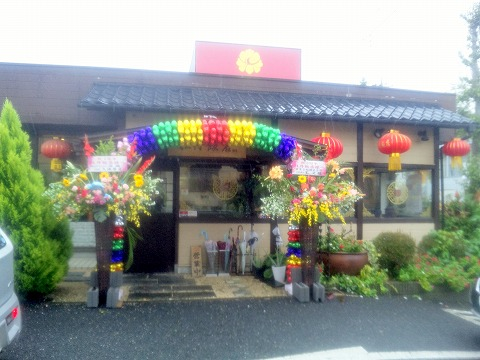 埼玉県越谷市東大沢3丁目にある中華料理「中国料理 牡丹飯店 本店」外観