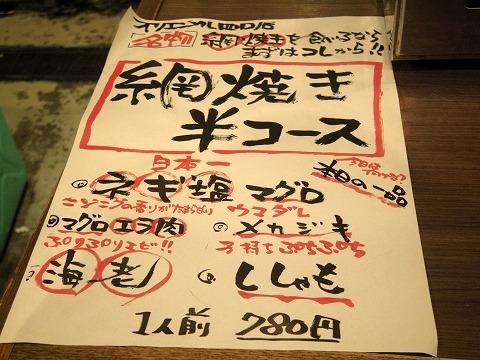 神奈川県川崎市中原区木月1丁目にある居酒屋、魚介・海鮮料理のお店「さかなの台所 オリエンタル 西口店」メニュー