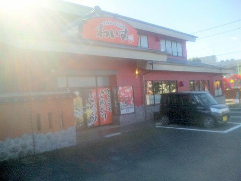 埼玉県春日部市大沼7丁目にあるお好み焼き・もんじゃの「わいず 春日部店」外観