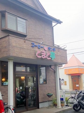 埼玉県春日部市栄町1丁目にある洋食店「とまと亭」外観