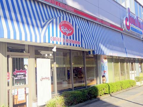 東京都立川市曙町2丁目にあるファミリーレストラン「ジョナサン 立川北口店」外観