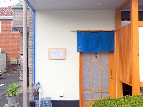 茨城県水戸市笠原町にある寿司、和食の「寿司ダイニング 福円」外観