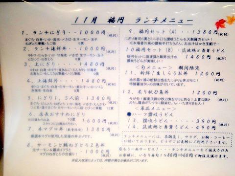 茨城県水戸市笠原町にある寿司、和食の「寿司ダイニング 福円」ランチメニュー