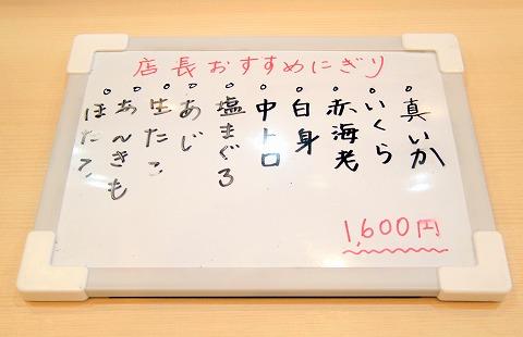 茨城県水戸市笠原町にある寿司、和食の「寿司ダイニング 福円」店長おすすめにぎりの内容
